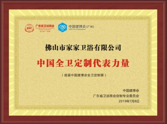 """浪鲸卫浴荣膺""""中国全卫定制代表力量奖""""乌苏"""